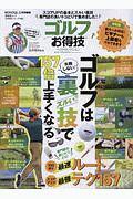 ゴルフお得技ベストセレクション お得技シリーズ148