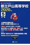都立戸山高等学校 2020 高校別入試過去問題シリーズA72
