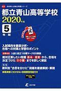 都立青山高等学校 2020 高校別入試過去問題シリーズA73