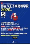 都立八王子東高等学校 2020 高校別入試過去問題シリーズA74