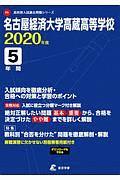 名古屋経済大学高蔵高等学校 2020 高校別入試過去問題シリーズF5