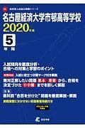 名古屋経済大学市邨高等学校 2020 高校別入試過去問題シリーズF8