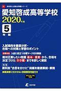 愛知啓成高等学校 2020 高校別入試過去問題シリーズF9