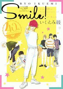 いくえみ綾デビュー40周年 スペシャルアニバーサリーブック SMILE!