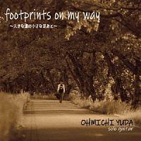 footprints on my way~大きな道の小さな足あと~