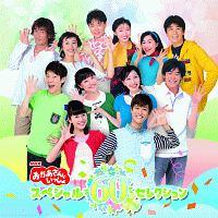 NHK「おかあさんといっしょ」スペシャル60セレクション