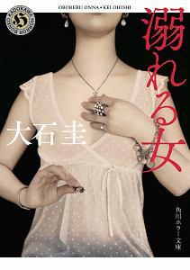 大石圭『溺れる女』