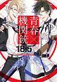 青春-アオハル-×機関銃 公式ファンブック Last Combat 18.5