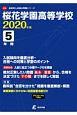 桜花学園高等学校 2020 高校別入試過去問題シリーズF14