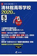 清林館高等学校 2020 高校別入試過去問題シリーズF16