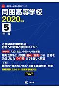 同朋高等学校 2020 高校別入試過去問題シリーズF22