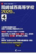岡崎城西高等学校 2020 高校別入試過去問題シリーズF34