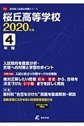 桜丘高等学校 2020 高校別入試過去問題シリーズF36