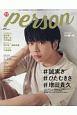 TVガイド PERSON 話題のPERSONの素顔に迫るPHOTOマガジン(84)