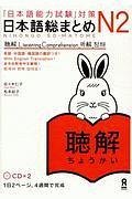 「日本語能力試験」対策 日本語総まとめ N2 聴解 CD2枚付き