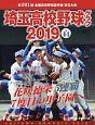埼玉高校野球グラフ 2019 第101回全国高校野球選手権埼玉大会 (44)