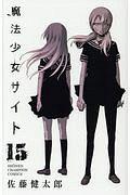 魔法少女サイト15