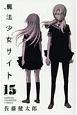 魔法少女サイト (15)