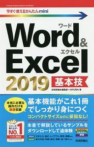 『今すぐ使えるかんたんmini Word&Excel2019 基本技』AYURA