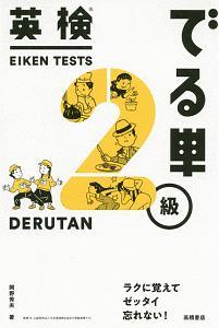 『英検でる単 2級』岡野秀夫