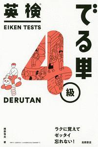 『英検でる単 4級』岡野秀夫