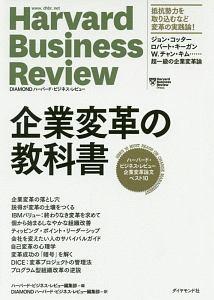 ハーバード・ビジネス・レビュー 企業変革の教科書