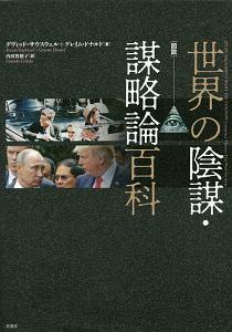図説 世界の陰謀・謀略百科