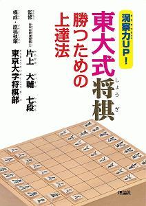 片山大輔『洞察力UP!東大式将棋 勝つための上達法』