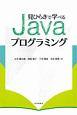 見ひらきで学べるJavaプログラミング