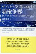 サイバー空間における覇権争奪