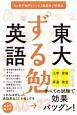 東大「ずる勉」英語 3ヶ月で赤門くぐった「超効率」学習法
