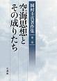 空海思想とその成りたち 岡村圭真著作集1
