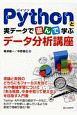 Pythonと実データで遊んで学ぶ データ分析講座