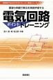 電気回路ポイントトレーニング 初学者でもわかりやすいスーパー解法シリーズ