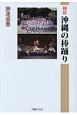 検証沖縄の棒踊り