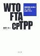 WTO・FTA・CPTPP 国際貿易・投資のルールを比較で学ぶ