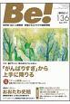 季刊 Be! 依存症・AC・人間関係・・・回復とセルフケアの最新(136)