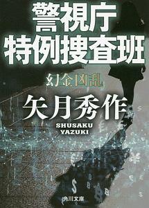 矢月秀作『警視庁特例捜査班 幻金凶乱』