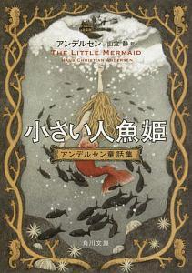 ハンス・クリスチャン・アンデルセン『小さい人魚姫 アンデルセン童話集』