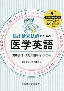 『臨床検査技師のための医学英語<第2版>』奈良信雄