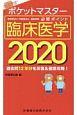 ポケットマスター 理学療法士・作業療法士 国家試験 必修ポイント 臨床医学 2020