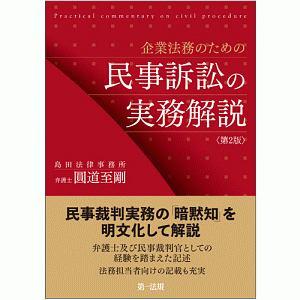 圓道至剛『企業法務のための民事訴訟の実務解説<第2版>』