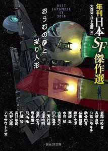 日下三蔵『おうむの夢と操り人形 年刊日本SF傑作選』