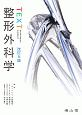 TEXT整形外科学<改訂5版>
