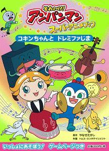 それいけ!アンパンマン スーパーアニメブック コキンちゃんと ドレミファじま