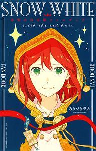 あきづき空太『赤髪の白雪姫ファンブック』