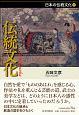 伝統文化 日本の伝統文化1