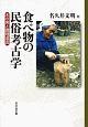 食べ物の民俗考古学 木の実と調理道具