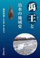禹王と治水の地域史