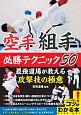 空手「組手」 必勝テクニック50 最強道場が教える攻撃技の極意 コツがわかる本!